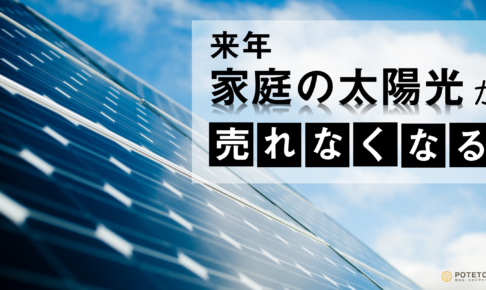 5621deba8a18b839c7a4321764bb05e8 3 486x290 - 【特集】来年から、太陽光パネルが売れなくなる?