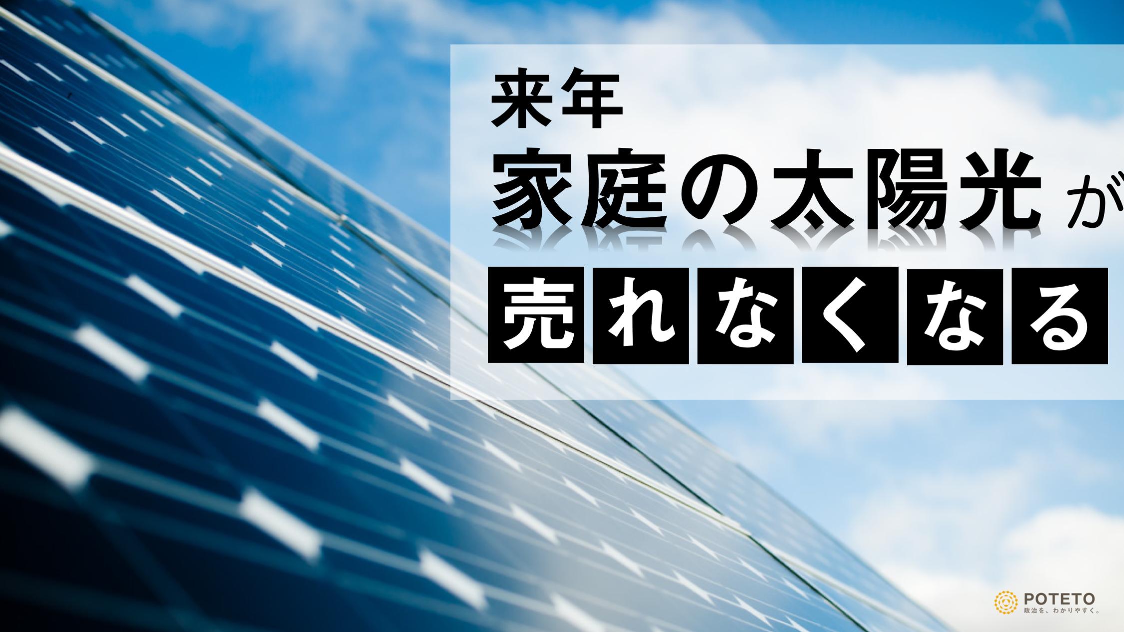 5621deba8a18b839c7a4321764bb05e8 3 - 【特集】来年から、太陽光パネルが売れなくなる?