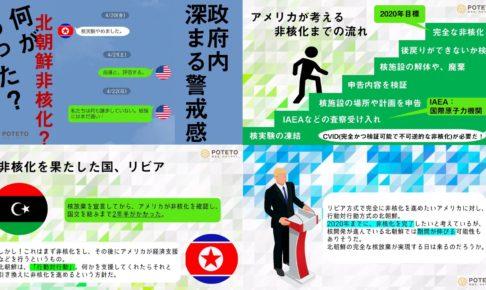 7 486x290 - 北朝鮮非核化?