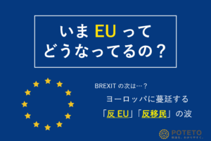706a101680053291e6ba961ded668877 300x200 - EUに広がる「反EU」「反移民」の波