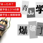 9a88d57f2ba5ce7f0fd9bd0acc5308ea 150x150 - 日中韓・3カ国首脳会談<br>その意図、海外の反応、日本のメリットをザックリ解説
