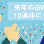IMG 8549 150x150 - 【決定版】初任給ランキング2018!【業界別まとめ付】