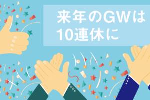 IMG 8549 300x200 - 来年のGWは10連休!?
