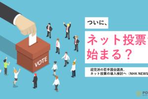 IMG 8709 300x200 - ついに、ネット選挙が始まる?<br>若手議員が連携して改革 でも、なぜ今まで出来なかったの?