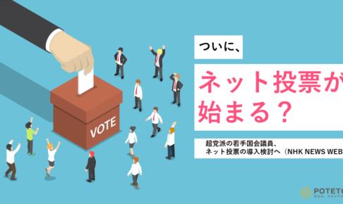 IMG 8709 486x290 - ついに、ネット選挙が始まる?<br>若手議員が連携して改革 でも、なぜ今まで出来なかったの?