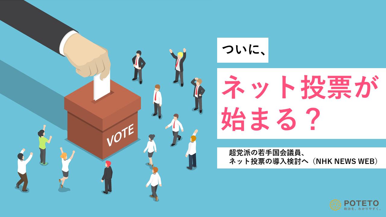 IMG 8709 - ついに、ネット選挙が始まる?<br>若手議員が連携して改革 でも、なぜ今まで出来なかったの?
