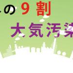 airpolution1 150x150 - 就活解禁前におさらいしたい<br>日系企業4社の「兆超え」買収劇!