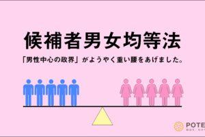 cda76f5f223515959ef1c354b488957b 300x200 - 「男性中心」の政界が、変わりはじめる?<br>候補者男女均等法とは。