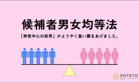 cda76f5f223515959ef1c354b488957b 486x290 - 「男性中心」の政界が、変わりはじめる?<br>候補者男女均等法とは。