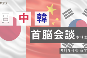 d816708113d43e56ab29bc049b1b749b 300x200 - 日中韓・3カ国首脳会談<br>その意図、海外の反応、日本のメリットをザックリ解説