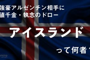 5621deba8a18b839c7a4321764bb05e8 1 300x200 - メッシを止めたGKは、元「クリエイター⁉︎」<br>少数精鋭・「ダークホース」アイスランドサッカーのユニークな実態とは?