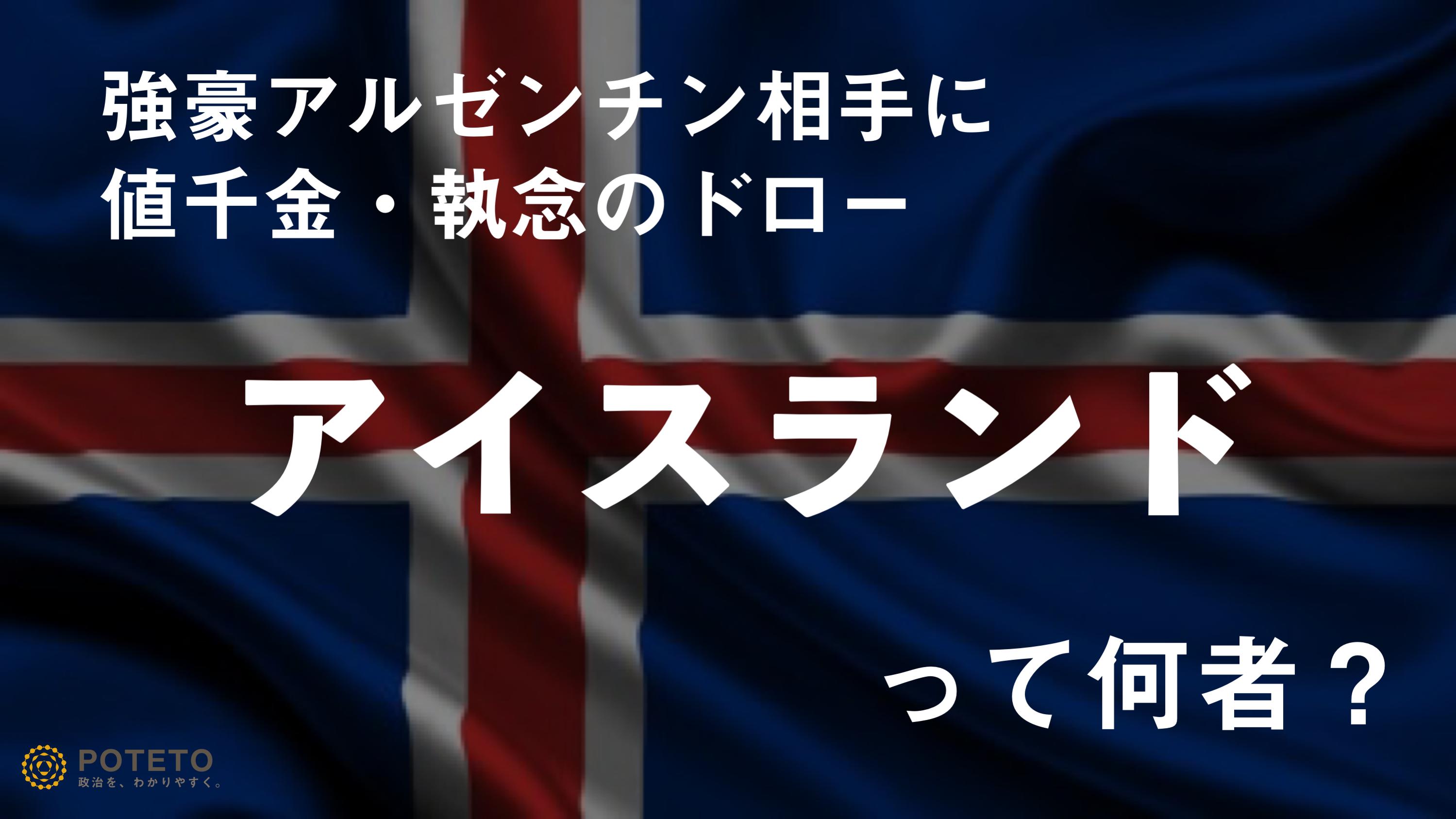5621deba8a18b839c7a4321764bb05e8 1 - メッシを止めたGKは、元「クリエイター⁉︎」<br>少数精鋭・「ダークホース」アイスランドサッカーのユニークな実態とは?