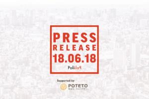 61c9a17c7d0a3453a33bef1ae88a3aa1 300x200 - 【お知らせ】POTETOがPoli Poliと事業提携します!!