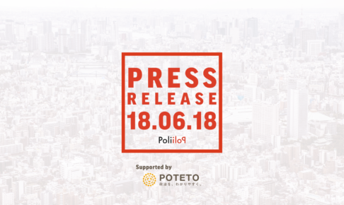 61c9a17c7d0a3453a33bef1ae88a3aa1 486x290 - 【お知らせ】POTETOがPoli Poliと事業提携します!!