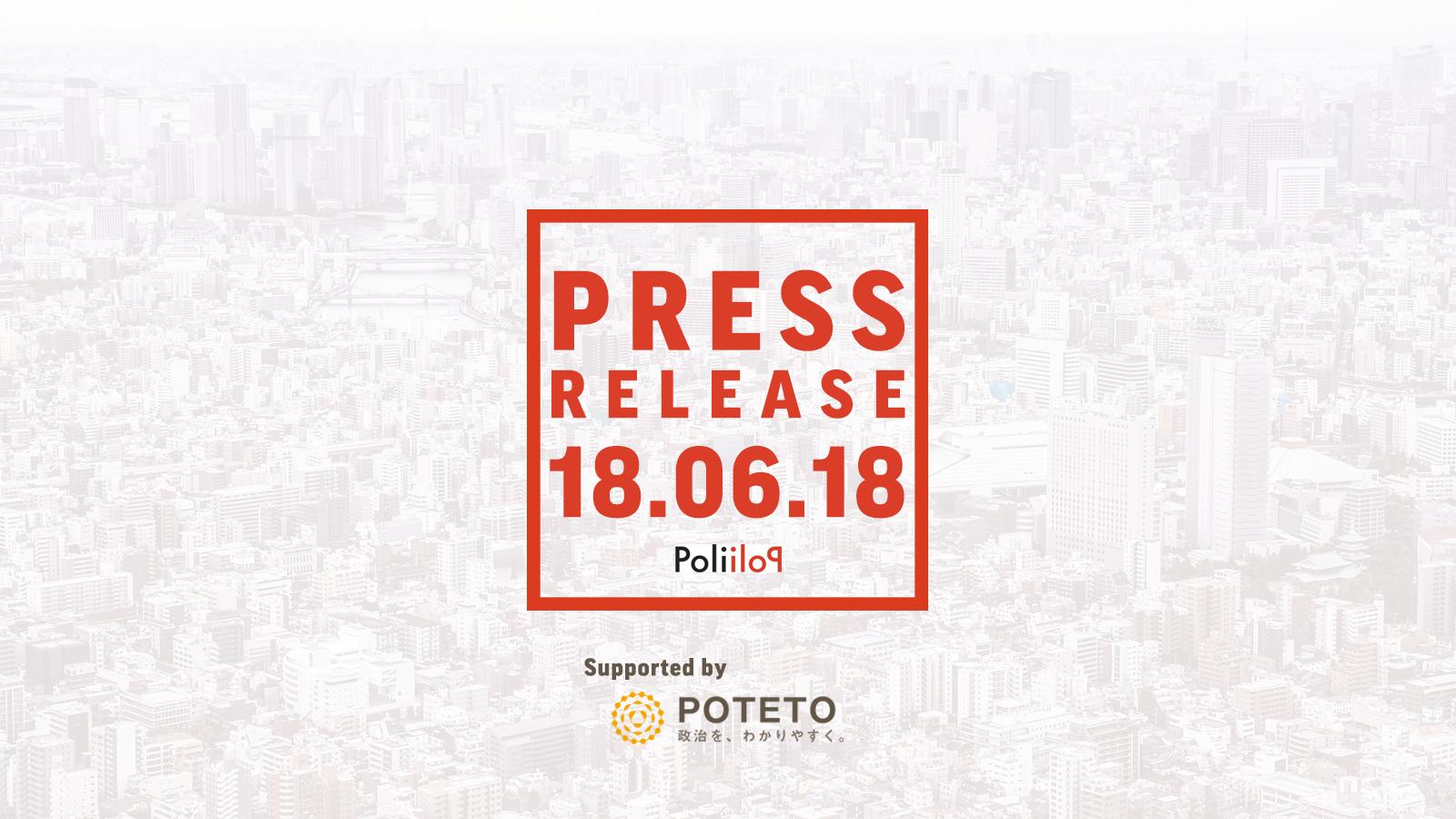61c9a17c7d0a3453a33bef1ae88a3aa1 - 【お知らせ】POTETOがPoli Poliと事業提携します!!