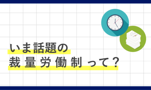 fd5a4d7acdd623658f5f081f4347e84c 486x290 - いま話題の裁量労働制、どういうこと?<br>メリットとデメリットをざっくり解説