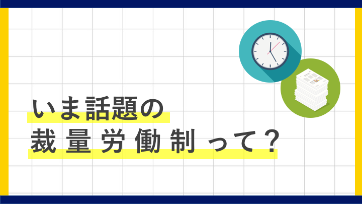 fd5a4d7acdd623658f5f081f4347e84c - いま話題の裁量労働制、どういうこと?<br>メリットとデメリットをざっくり解説