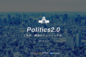 317587d1eb835e531cebf10ec7a5716f 300x200 - 【お知らせ】Politics2.0を7月11日に開催します!!