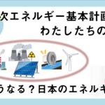 5621deba8a18b839c7a4321764bb05e8 150x150 - 東京だけもっと厳しく!?受動喫煙防止条例