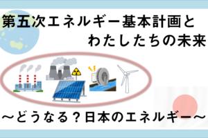 5621deba8a18b839c7a4321764bb05e8 300x200 - 第五次エネルギー基本計画とわたしたちの未来 〜どうなる?日本のエネルギー〜