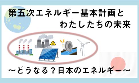 5621deba8a18b839c7a4321764bb05e8 486x290 - 第五次エネルギー基本計画とわたしたちの未来 〜どうなる?日本のエネルギー〜
