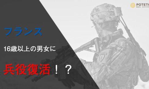 Dg5HfaxVMAADV l 486x290 - フランス、兵役復活!?