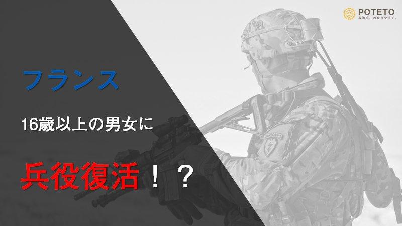 Dg5HfaxVMAADV l - フランス、兵役復活!?
