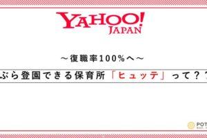 Dgz95bYW4AENi M 300x200 - 復職率100%へ!?Yahoo!の試み