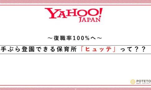 Dgz95bYW4AENi M 486x290 - 復職率100%へ!?Yahoo!の試み