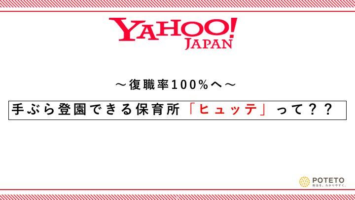 Dgz95bYW4AENi M - 復職率100%へ!?Yahoo!の試み