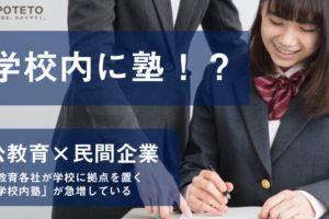 Dh26kbzUYAAbE 2 300x200 - 学校内に塾!?<br>進む公教育×塾のコラボレーション