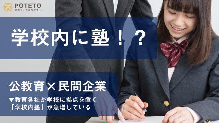 Dh26kbzUYAAbE 2 - 学校内に塾!?<br>進む公教育×塾のコラボレーション