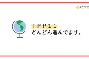 Dh8LFJPXkAAxRJb 300x200 - TPP11って?<br>TPPとの違いやこれからの展望についてざっくり解説!
