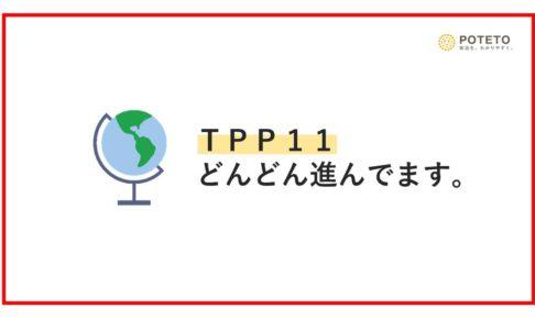 Dh8LFJPXkAAxRJb 486x290 - TPP11って?<br>TPPとの違いやこれからの展望についてざっくり解説!