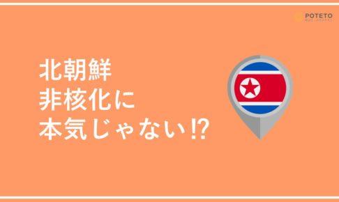 DhDaqG9XkAEOFkn 486x290 - 北朝鮮、非核化に本気じゃない!?
