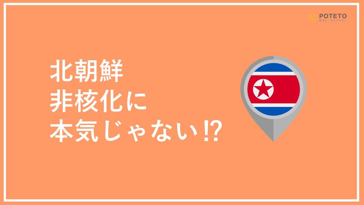 DhDaqG9XkAEOFkn - 北朝鮮、非核化に本気じゃない!?
