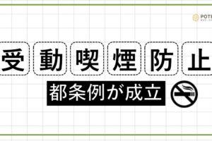 DhIkQyqWkAA4Vtm 300x200 - 東京だけもっと厳しく!?受動喫煙防止条例