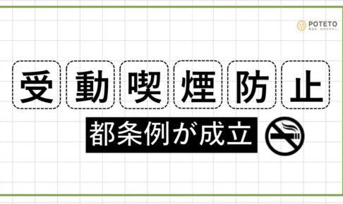 DhIkQyqWkAA4Vtm 486x290 - 東京だけもっと厳しく!?受動喫煙防止条例
