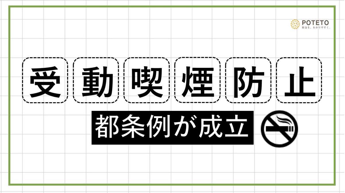 DhIkQyqWkAA4Vtm - 東京だけもっと厳しく!?受動喫煙防止条例