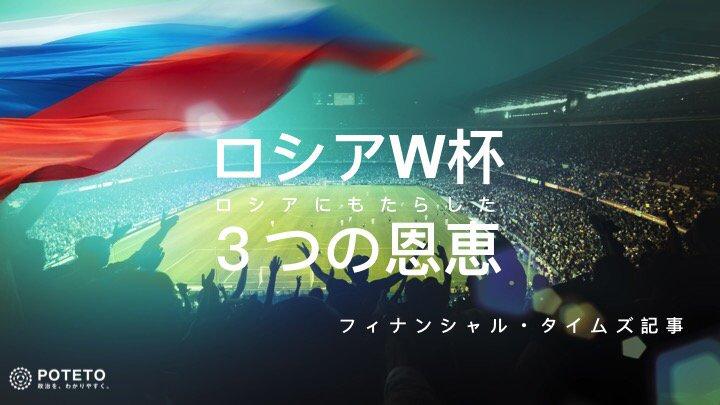 Di0yNW8UcAIxcgc - W杯、一番の勝者はロシア⁈