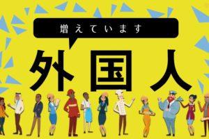 DiB OtTU8AAk0Mx 300x200 - 名古屋の人口より多い!?<br>増えています、日本の外国人
