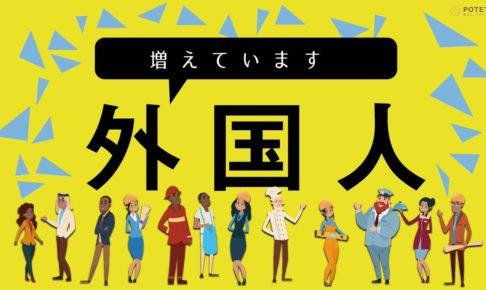 DiB OtTU8AAk0Mx 486x290 - 名古屋の人口より多い!?<br>増えています、日本の外国人