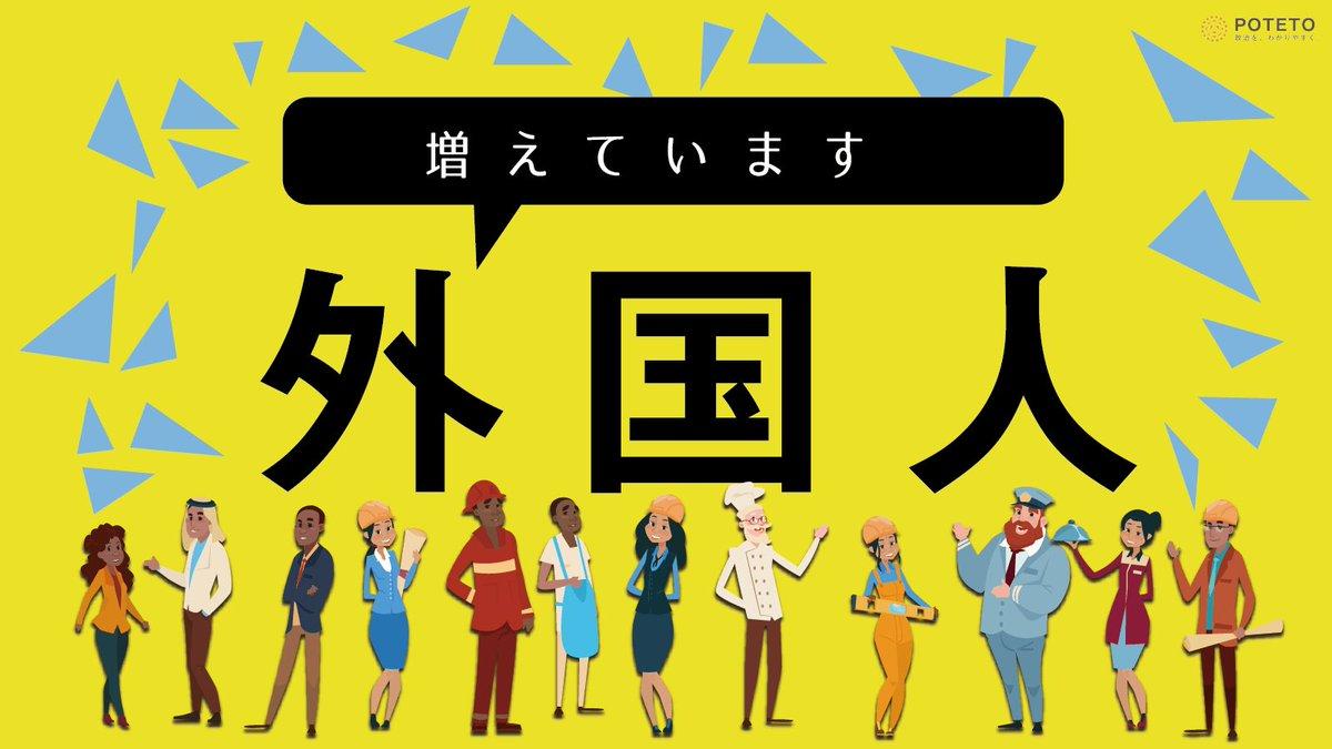 DiB OtTU8AAk0Mx - 名古屋の人口より多い!?<br>増えています、日本の外国人