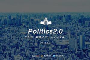 banner 300x200 - Politics2.0、大盛況でした!