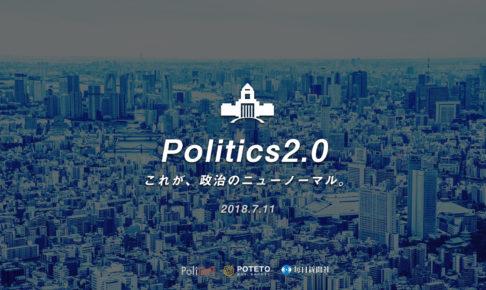 banner 486x290 - Politics2.0、大盛況でした!