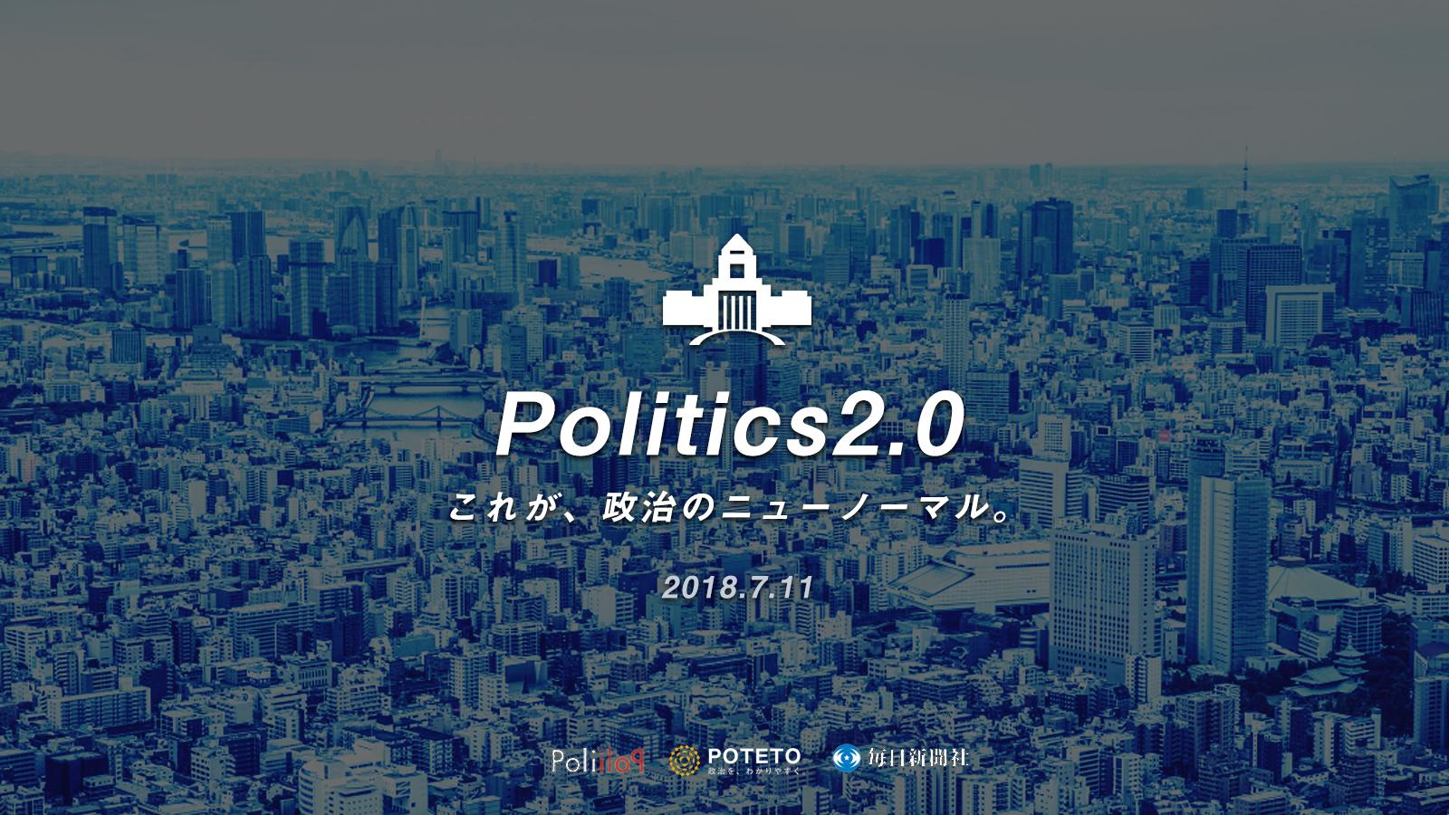 banner - Politics2.0、大盛況でした!