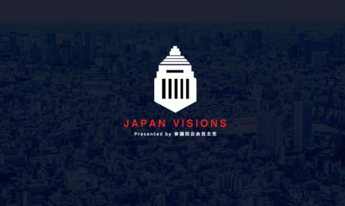banner light 486x290 - JAPAN VISIONS presented by 参議院自由民主党  開催!!<br>【7月31日 13:00~】