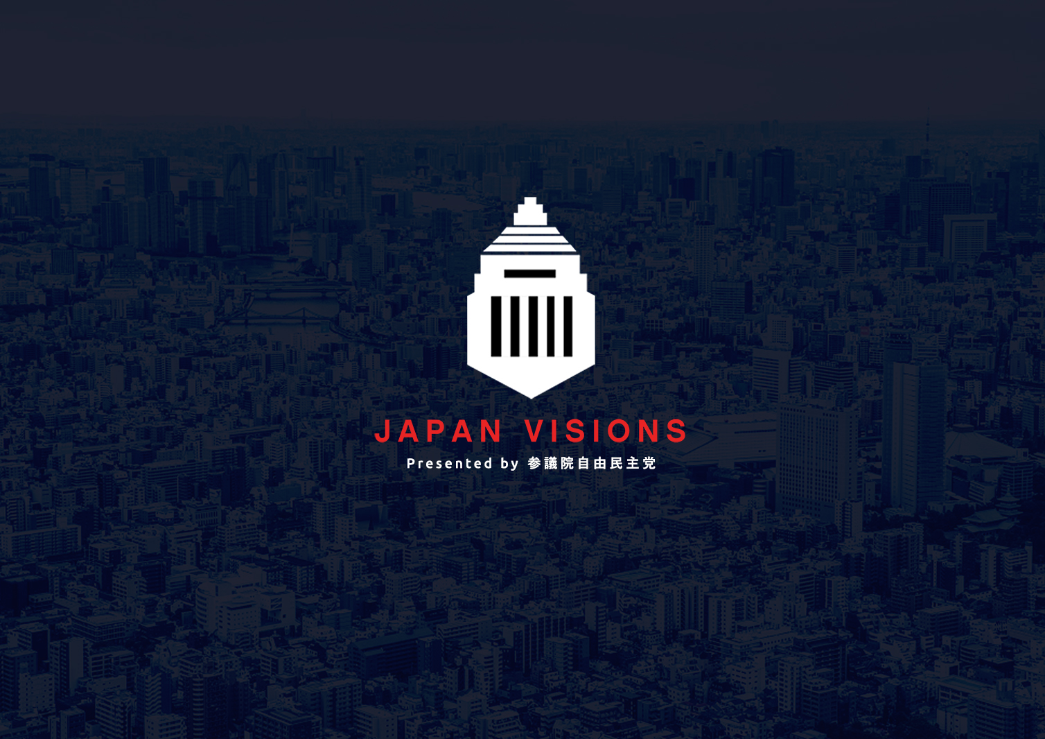 banner light - JAPAN VISIONS presented by 参議院自由民主党  開催!!<br>【7月31日 13:00~】