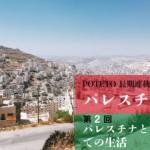386e2edf89ff56610b781fc4e5a79f88 1 150x150 - パレスチナという地から、日本の皆さんへ<br>【長期連載〜パレスチナの今〜第一回】
