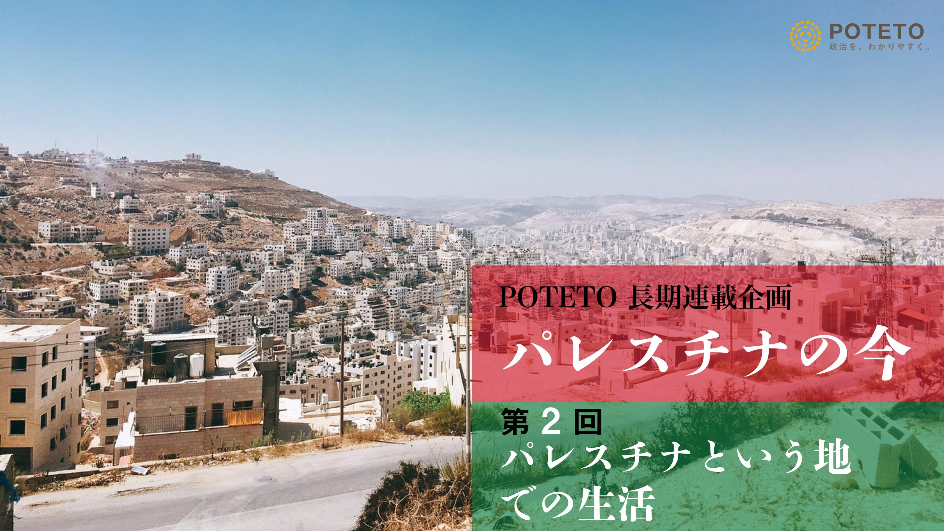 386e2edf89ff56610b781fc4e5a79f88 1 - パレスチナという地での生活<br>【長期連載〜パレスチナの今〜第2回】